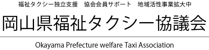 岡山県介護タクシー協会