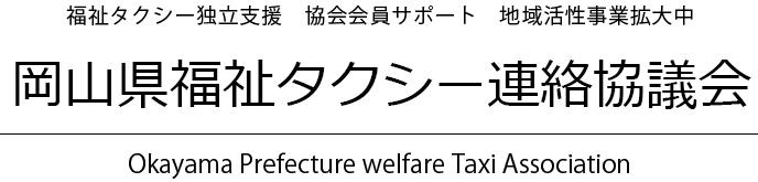 岡山県福祉タクシー連絡協議会